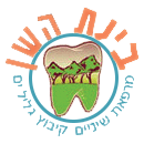 בינת השן מרפאת שיניים בהרצליה
